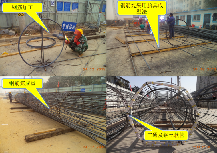 [郑州]快速通道BT项目桩基标准化施工工艺