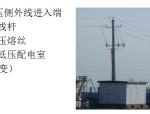【全国】安全生产八大作业—临时用电(共151页)