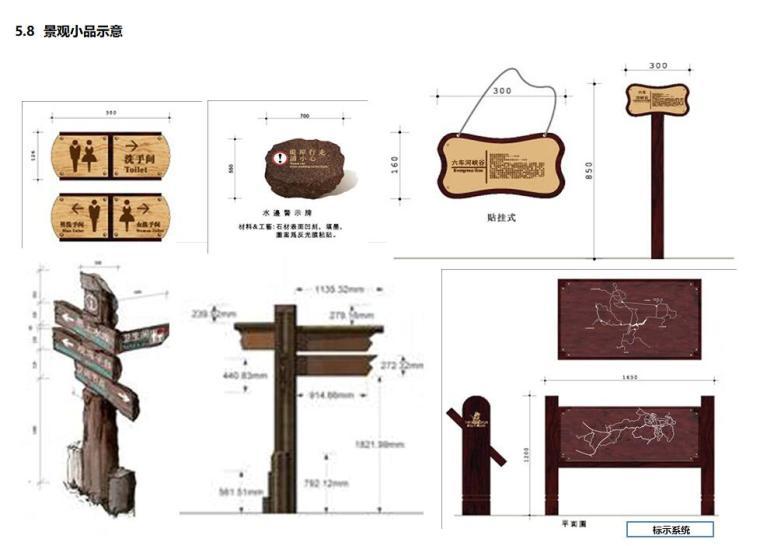 [四川]某镇泉水村村庄规划景观方案设计文本PPT(126页)_9