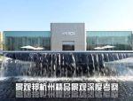 杭州七大精品项目考察:龙湖+蓝城+绿城+越秀+招商+阳光城