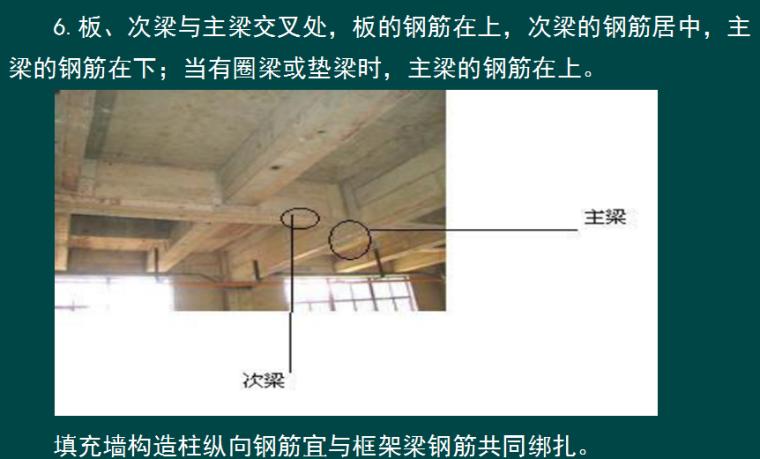 二级建造师《建筑工程管理与实务》主体结构施工技术精讲PPT(99页)