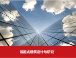装配式建筑设计与研究(200页ppt)