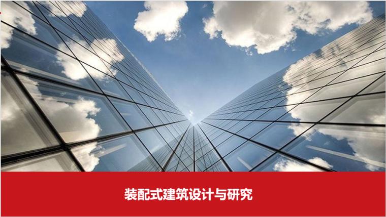 装配式建筑设计与研究(200页ppt)_1