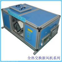 骏安达8000风量全热交换器双向流风机  热回收式新风换热器