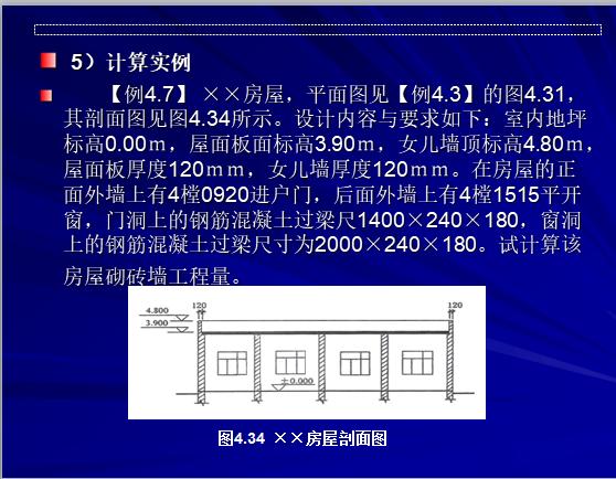 工程造价系列讲义-建筑工程量计算_3