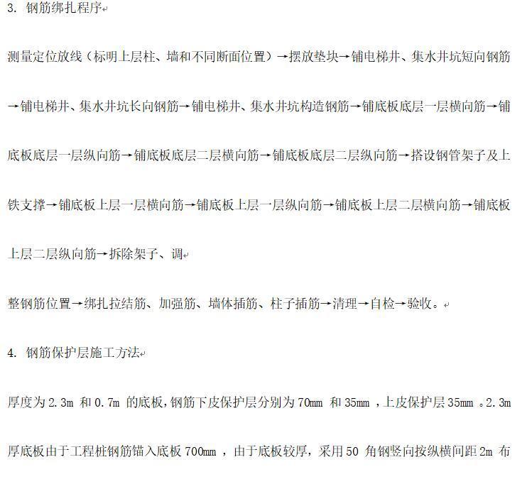 北京SOHO现代城地下室底板施工方案(41页)-页面四