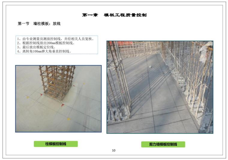 中国建筑四局施工质量管理标准化图集(106页,图文详细丰富)_2