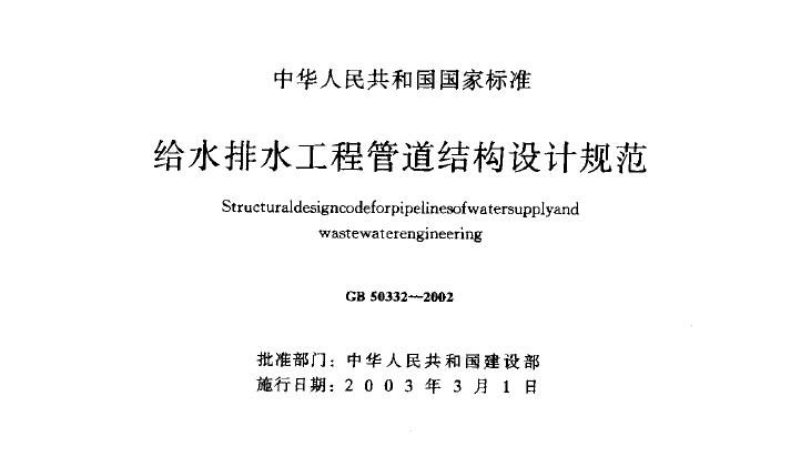 给水排水工程管道结构设计规范GB 50332-2002