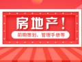 29条房地产资料(碧桂园+恒大等)