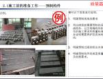 知名企业《砌体工程技术质量标准交底(烧结空心砖为例)》模板