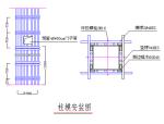 火车站模板专项施工方案资料免费下载