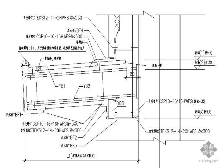 [图集]轻型金属压型钢板钢结构收边图集