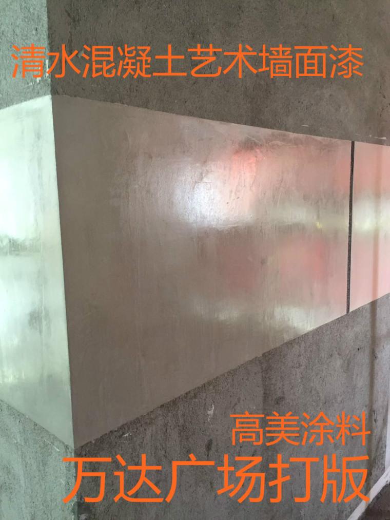 清水混凝土艺术墙面