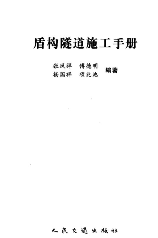 隧道盾构施工手册