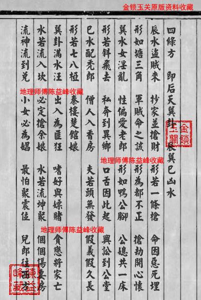 陈益峰:李湘生原始版《二十四山经》经文_10