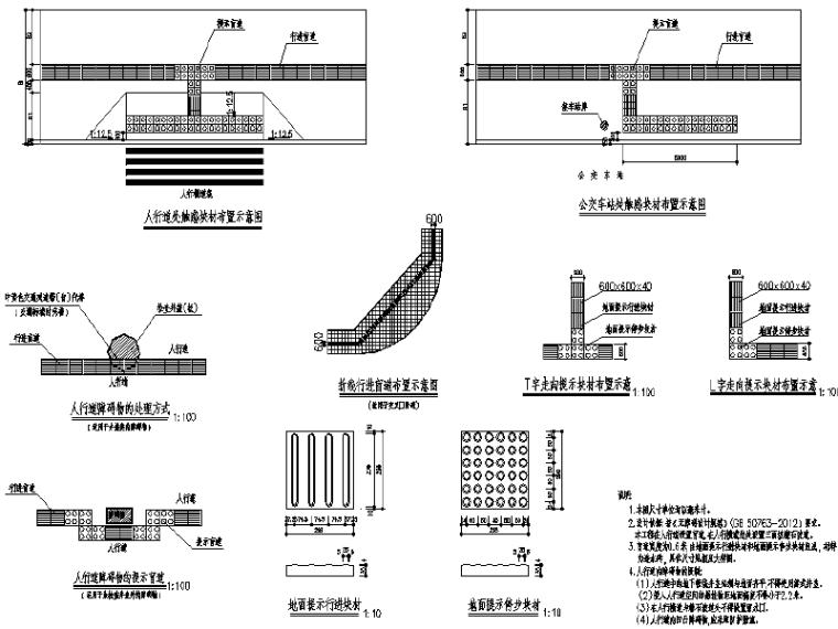 [重庆]大学校区道路白改黑维修改造工程施工图