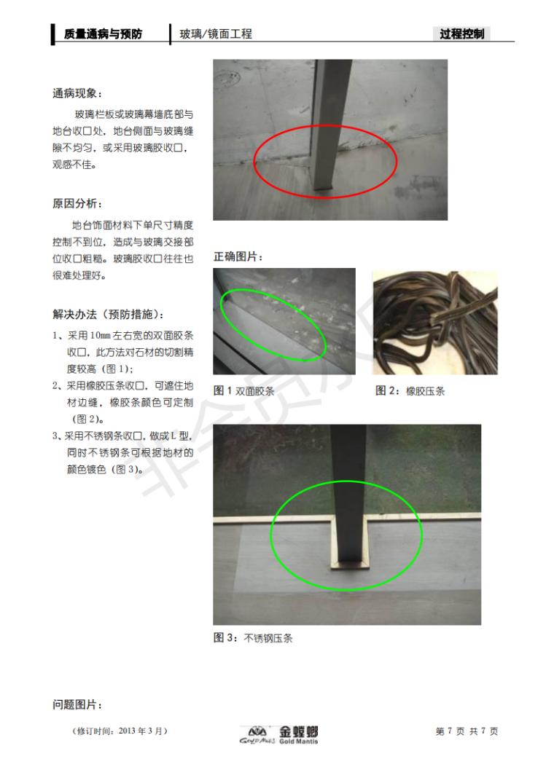 [金螳螂]质量通病与预防(玻璃镜面工程|不锈钢工程|吊顶工程等)-1-质量通病与预防 ( 玻璃、镜面工程-7)2013版_06