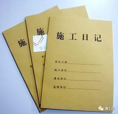 在现场每天都要写施工日志,告诉你标准写法!