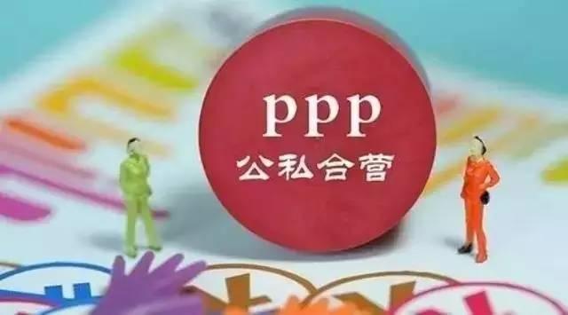 这些PPP模式的缺陷及补救措施,你需要了解!