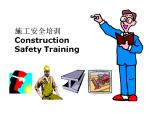 建筑施工安全培训(中英文)