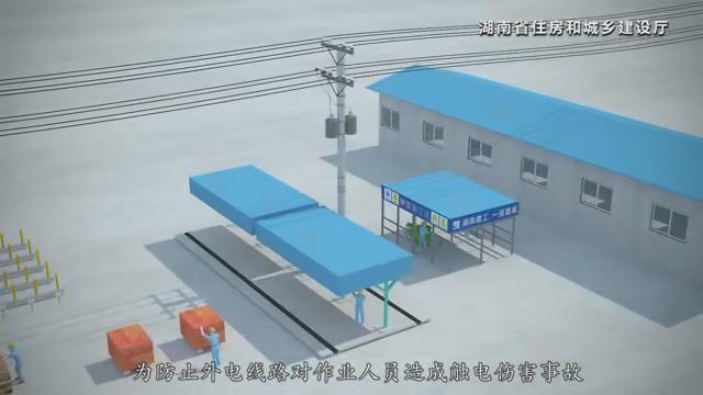 湖南省建筑施工安全生产标准化系列视频—施工用电_9