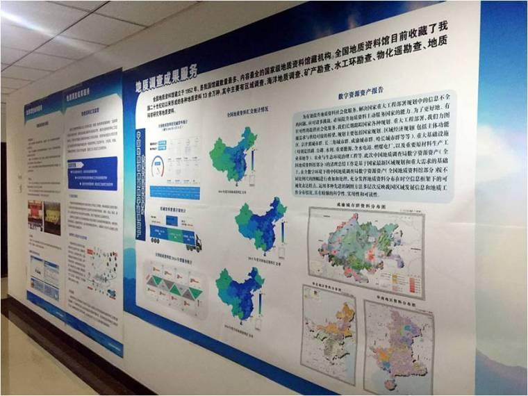 中国地调局发布十大类地质信息产品_1