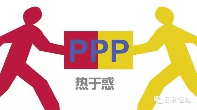 PPP的热与惑 ----关于PPP目的及概念的再认知