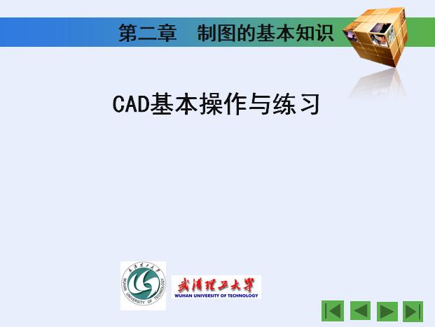 CAD基本练习课件