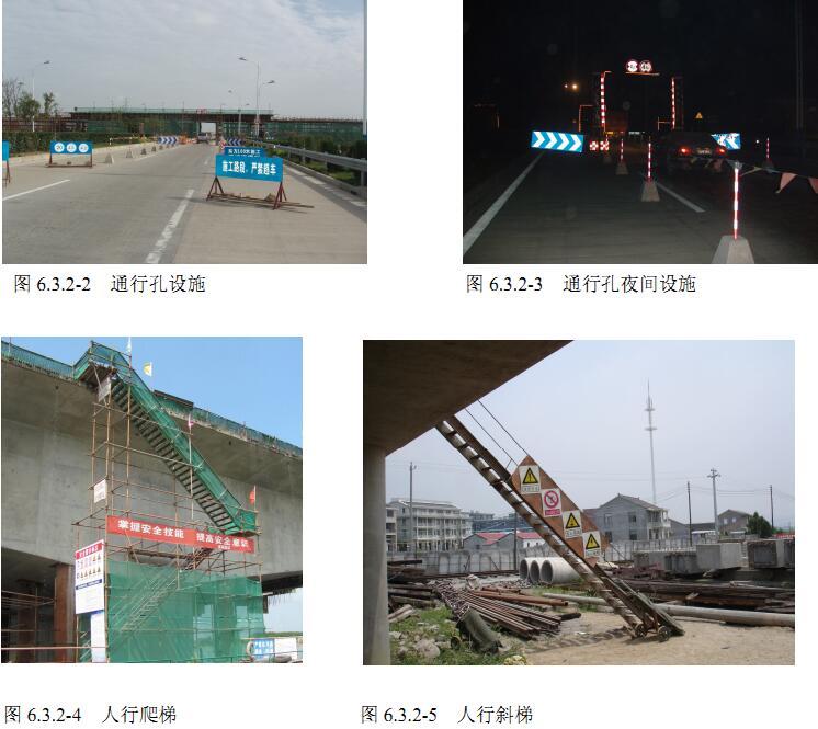 [浙江]高速公路施工工地建设标准化管理实施细则_6