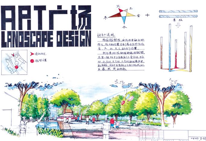 小广场手绘方案作品26张