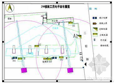 徐州市某高层住宅楼工程施工现场临时用电施工方案