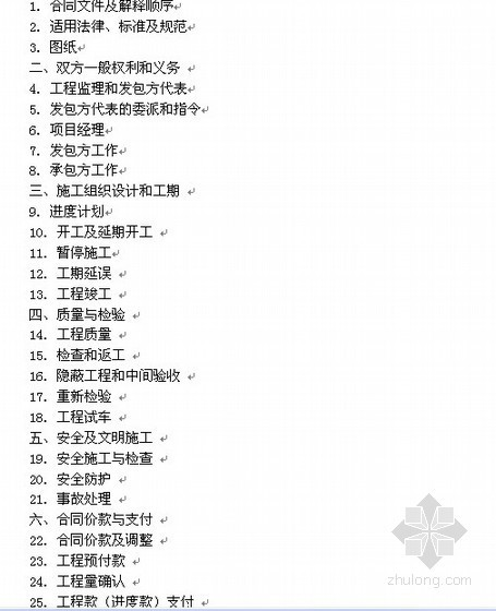 上海市园林绿化建设工程施工合同范本(2007)