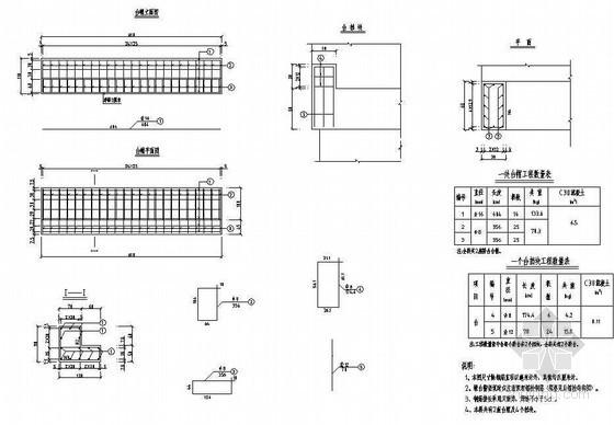 10m钢筋混凝土空心板上部成套cad设计图纸
