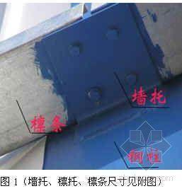 某工业车间墙面屋面施工工艺