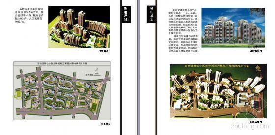 上海某居住小区景观设计方案-2