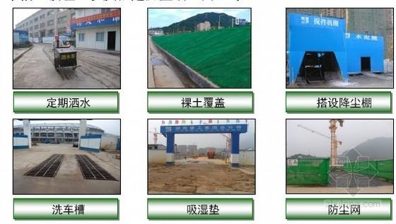 全国绿色施工示范工程申报及绿色施工技术措施(附图)