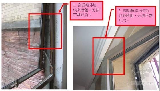 铝合金门窗安装施工质量常见质量通病案例分析(图文)