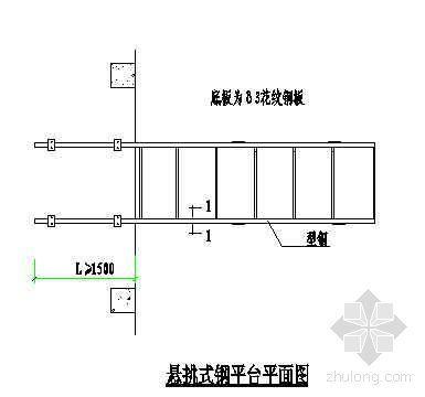 悬挑式钢平台构造详图