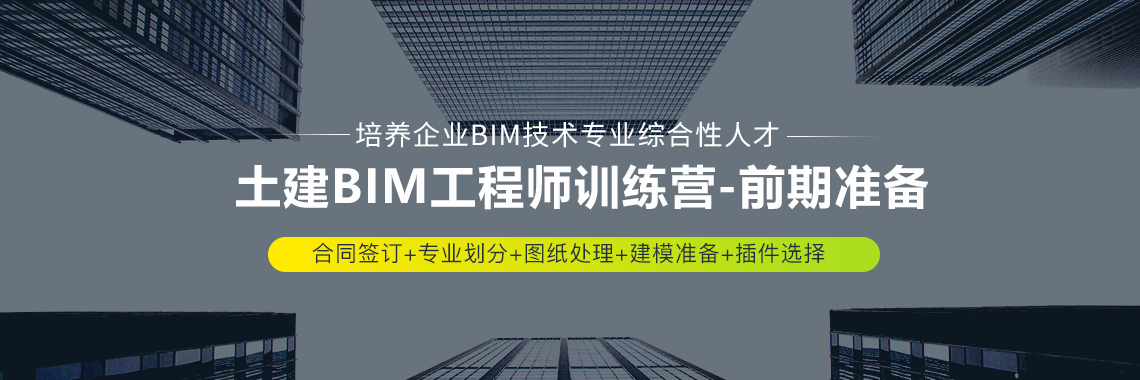 土建BIM工程师训练营(试学版)