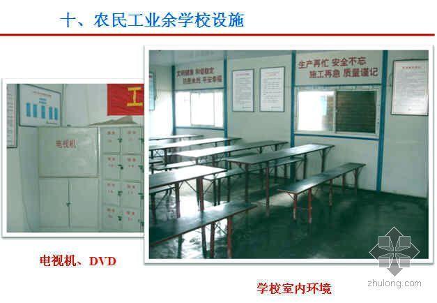天津某项目农民工业余学校检查汇报材料(PPT)