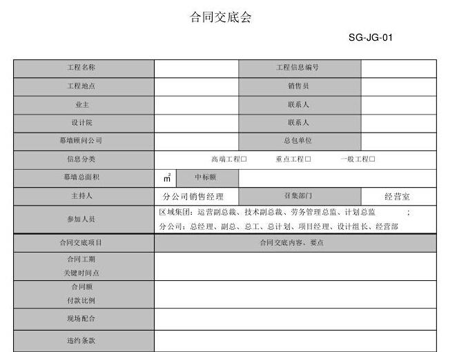 [辽宁]幕墙工程项目管理手册(109页,大量表格)