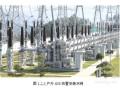 [广东]电网变电站精细化设计施工工艺标准(土建、电气、给排水)