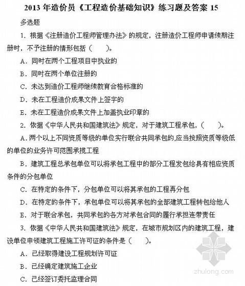 2013年造价员《工程造价基础知识》练习题及答案15