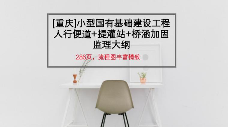[重庆]小型国有基础建设工程监理大纲(人行便道+提灌站+桥涵加固,286页,大量高清流程图)