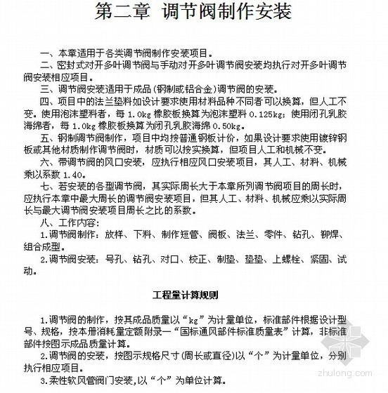 陕西省2004版安装工程消耗量定额说明及计算规则(通风空调工程)