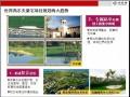 [鄭州]高爾夫項目整體定位及物業發展建議(275頁)
