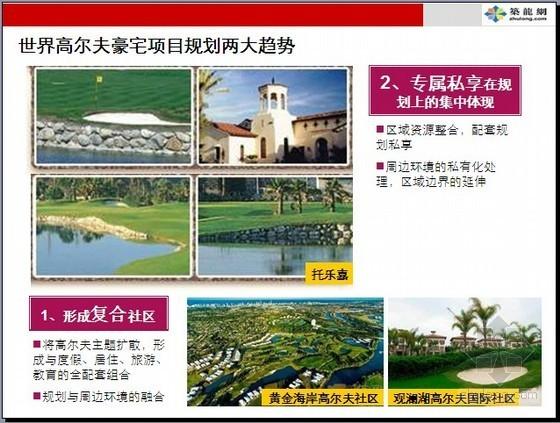 [郑州]高尔夫项目整体定位及物业发展建议(275页)