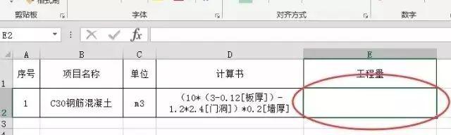 【实用到家】工程师必备之关于Excel计算工程量的12个实用技巧!_2