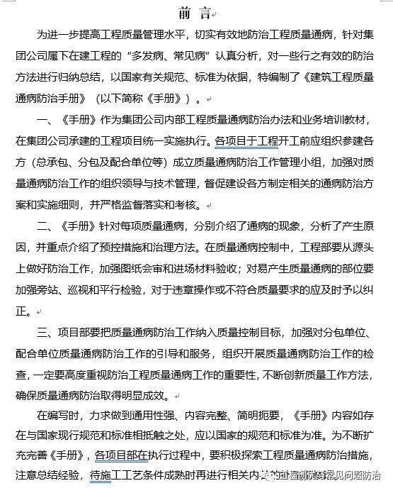 建筑工程质量通病防治手册(图文并茂word版)!_6