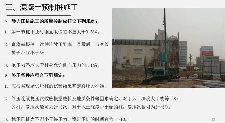 建筑工程桩基础施工及质量通病处理培训讲义PPT(56页)